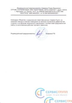 отзыв о работе от ИП Комраков