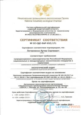 Сертификат экологического аудитора ЛАС