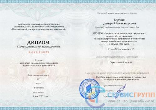 Диплом судебного эксперта Воронин