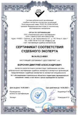 Сертификат судебного эксперта Воронин