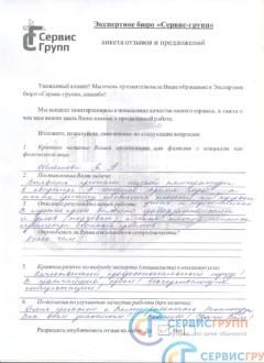 Отзыв от заказчика Шибановой