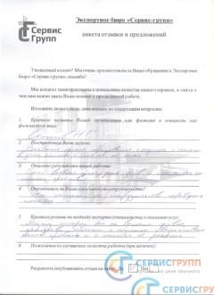Отзыв от заказчика Скицунова